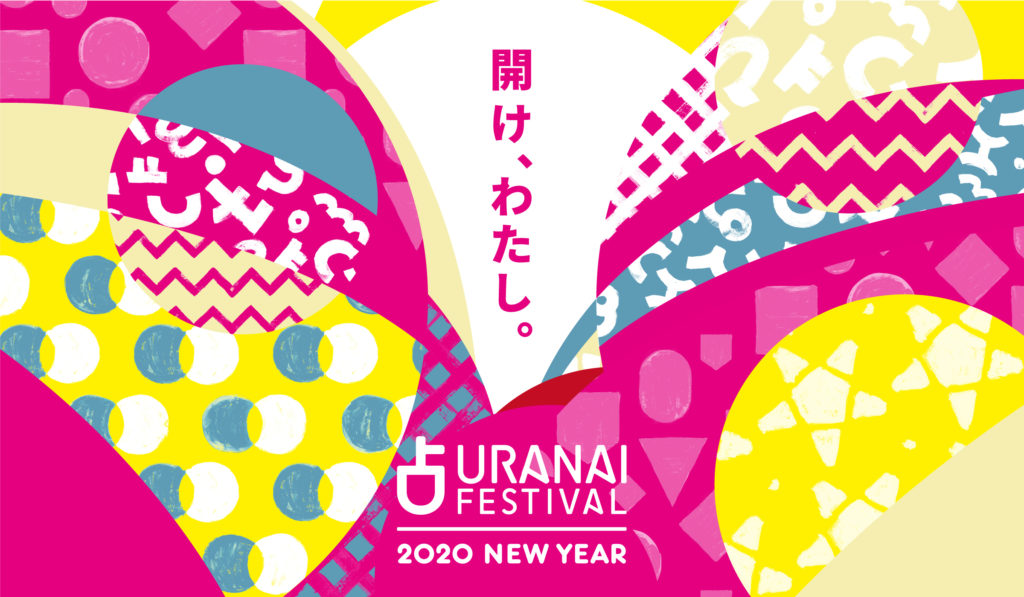 「AR七福神」を探したり、オリジナル「開運ノート」が手に入る! 日本最大級の占いイベント「占いフェス」が1月11日(土)から開催