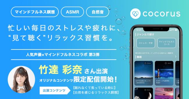 リラクゼーションアプリ「cocorus」にて人気声優・竹達彩奈さん出演のマインドフルネスコンテンツが限定配信