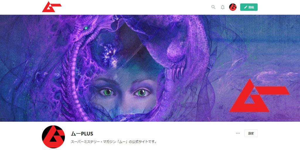 創刊40周年を迎えた老舗超常現象専門誌『ムー』の公式サイト「ムーPLUS」がリニューアル。会員限定の有料ウェブマガジン「ムーCLUB」も配信開始