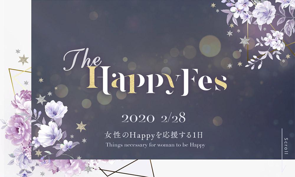 女性のHappyを応援するイベント「Happyフェス」が開催延期に。新型コロナウイルスの影響で