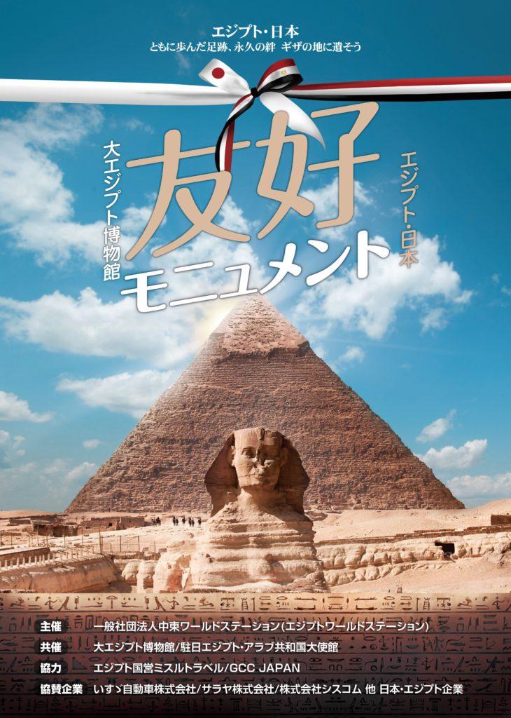 あなたの名前をエジプト・ギザの地に刻印! エジプト・日本「友好モニュメント」設立、約1万名を募集