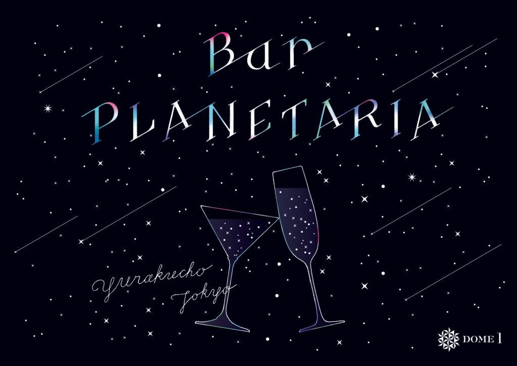 金曜の夜は『月』を巡る癒しの旅へ!  夜空とお酒を楽しむ「Bar PLANETARIA」 『月光浴』でリラックスするプラネタリウムバー、オープン!