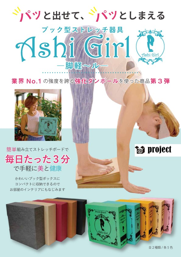 「おうち時間」をより快適に。まずは簡単なストレッチから! NHKおはよう日本「まちかど情報室」でも紹介。 手軽でおしゃれなダンボール製ストレッチボード 『脚軽~ル(Ashi Girl)』販売開始
