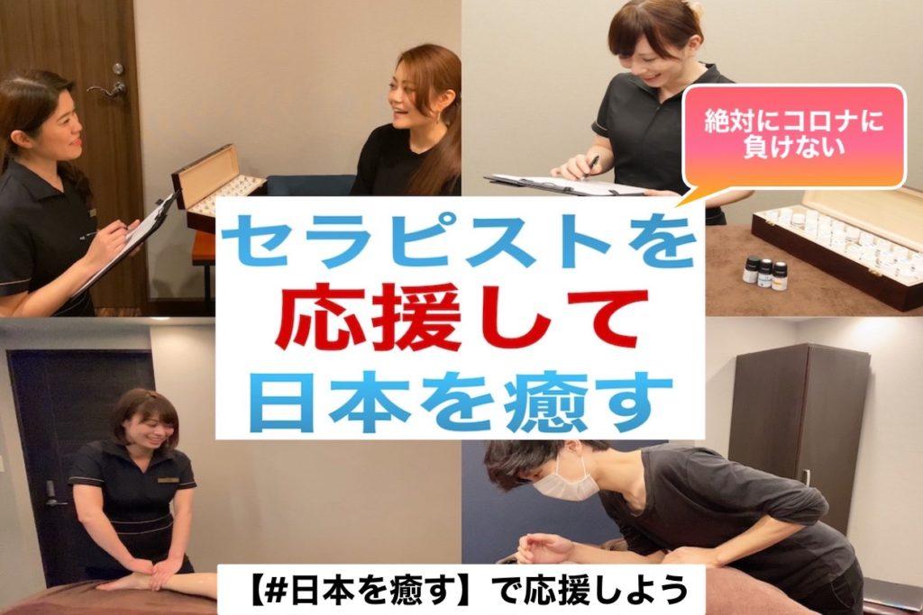 【日本を癒すプロジェクト】コロナの影響で危機的な全国のサロンとセラピストを支援し、日本を癒やしたい!