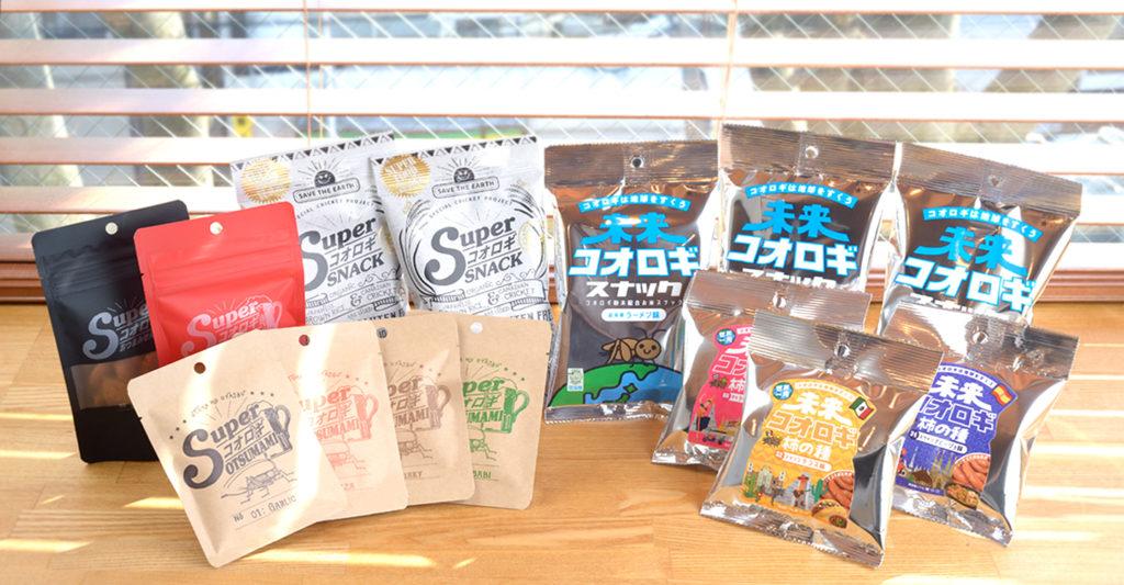 【コオロギは地球を救う】食用コオロギを使った日本初・量産型お菓子の開発メーカー(株)MNHがコオロギ粉末を使った「柿の種」を発売