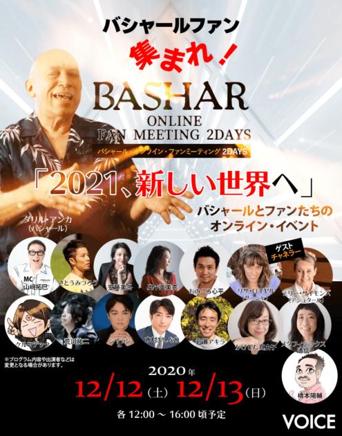 「バシャール・オンライン・ファンミーティング2DAYS~2021、新しい世界へ」開催決定!