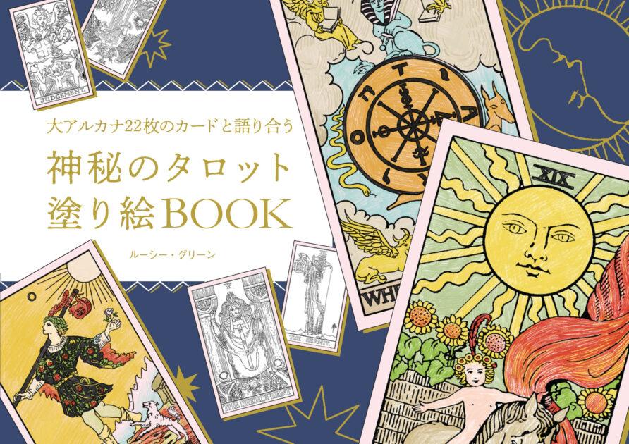 『神秘のタロット塗り絵BOOK』新刊  こんな時代だからこそ手にしたい! タロット占い&塗り絵の最強コラボ