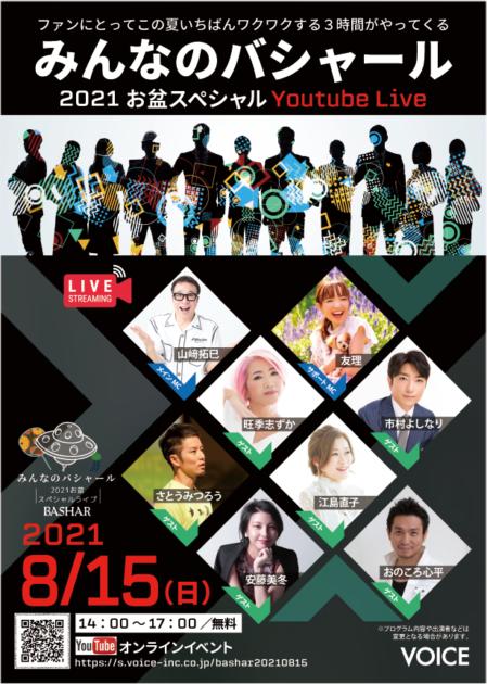 「みんなのバシャール2021お盆スペシャルライブ」が8月15日にYouTubeで開催決定。ファンにとってこの夏いちばんワクワクする3時間がやってくる