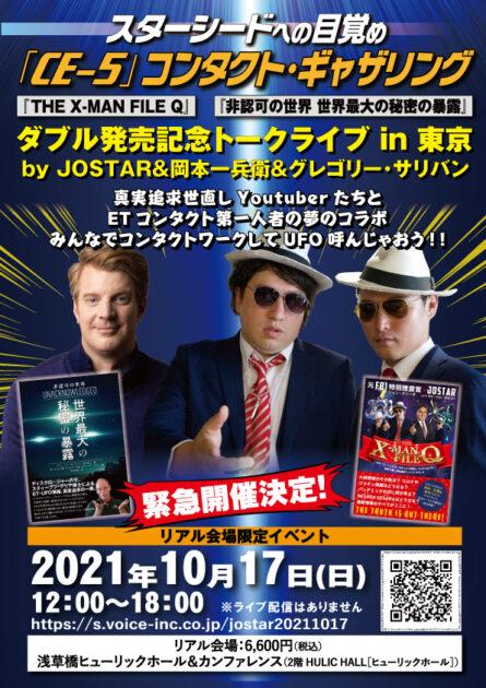 <イベント>2021.10.17(日)リアル会場限定開催! スターシードへの目覚め「CE-5」コンタクト・ギャザリング~『非認可の世界』『THE X-MAN FILE Q』出版記念トークライブin東京